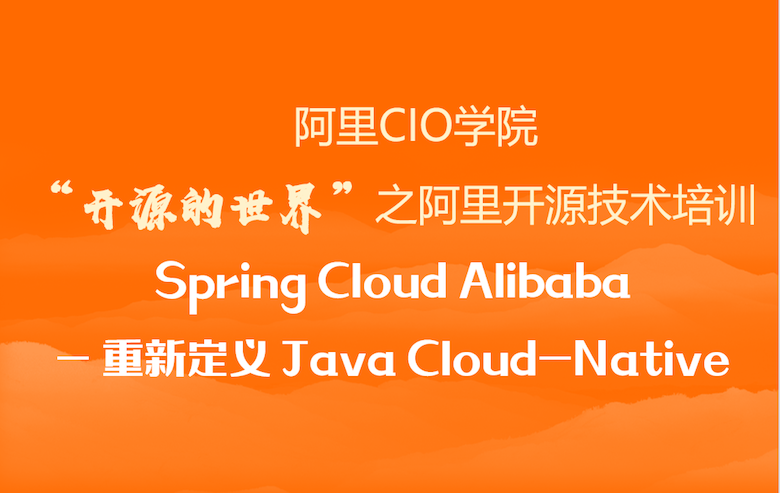 Spring Cloud Alibaba - 重新定义 Java Cloud-Native